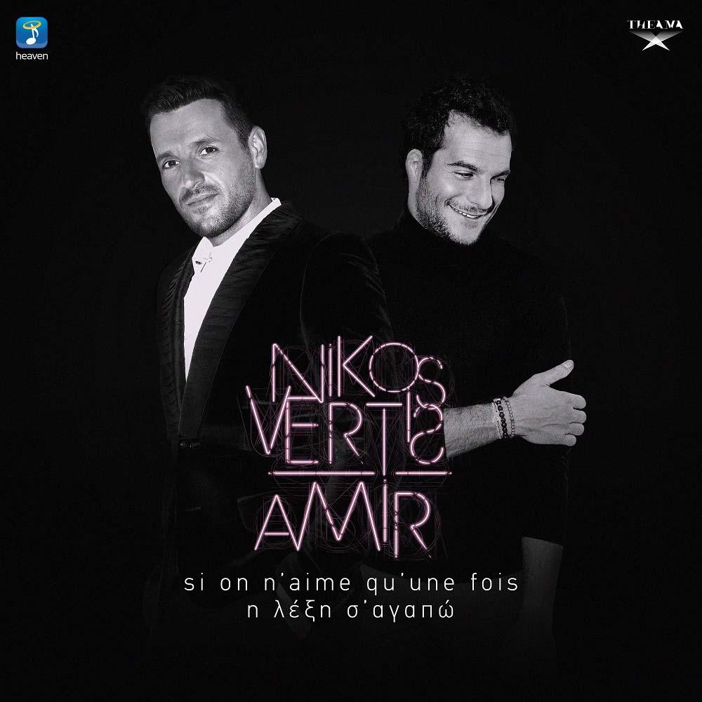 Νίκος Βέρτης & Amir - Η Λέξη Σ' Αγαπώ