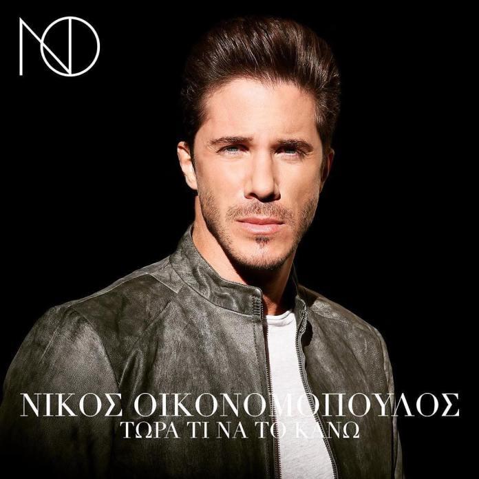 Νίκος Οικονομόπουλος - Τώρα Τι Να Το Κάνω
