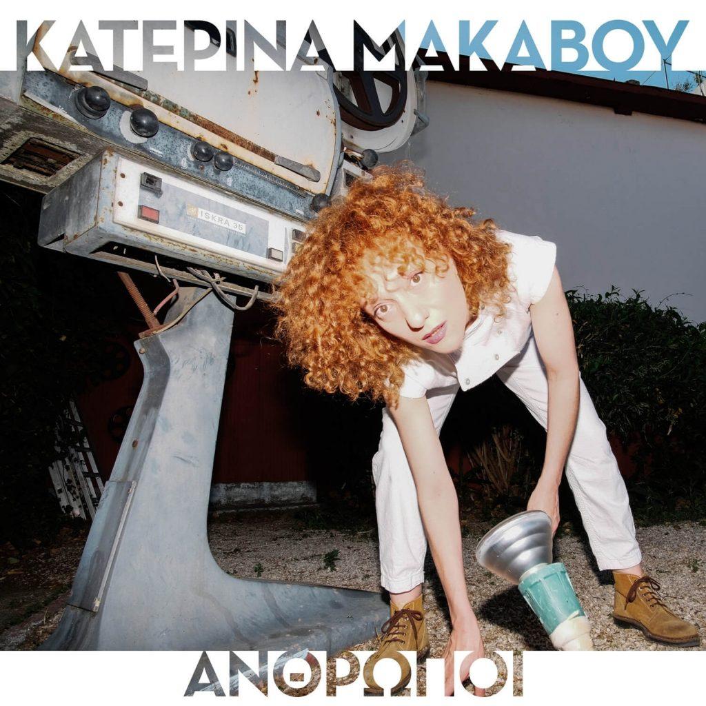 Κατερίνα Μακαβού | Νέο άλμπουμ