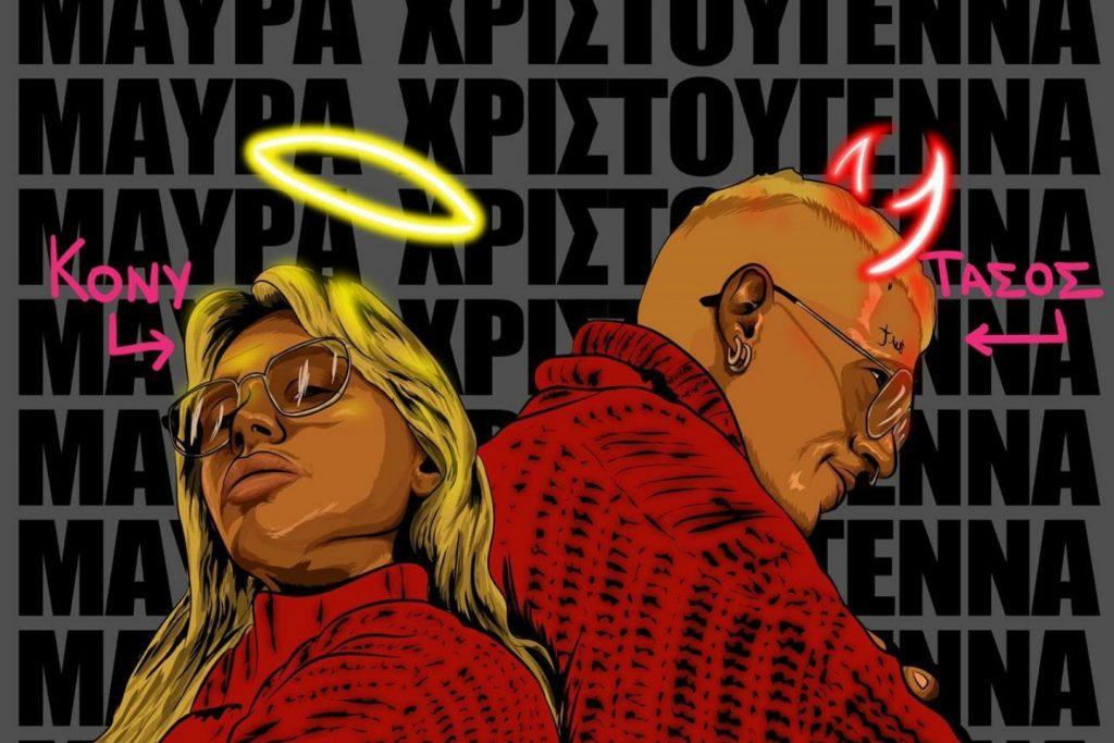 Ο Tasos Xiarcho & η Konnie Metaxa κάνουν «Μαύρα Χριστούγεννα» - Δείτε γιατί!