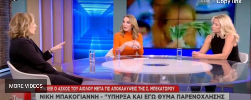 Συγκλονίζουν οι Νίκη Μπακογιάννη & Μάνια Μπικώφ για τις σεξουαλικές παρενοχλήσεις