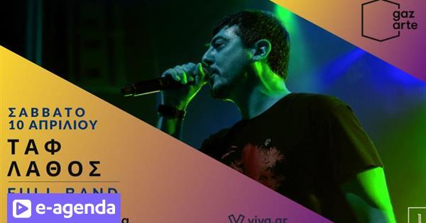 Ο Ταφ Λάθος ανεβαίνει στη σκηνή του Gazarte για μια διεθνή συναυλία (εισιτήρια)