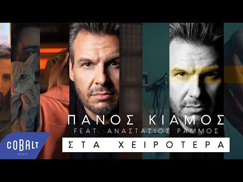 ΠΑΝΟΣ ΚΙΑΜΟΣ Feat ΑΝΑΣΤΑΣΙΟΣ ΡΑΜΜΟΣ - ΣΤΑ ΧΕΙΡΟΤΕΡΑ