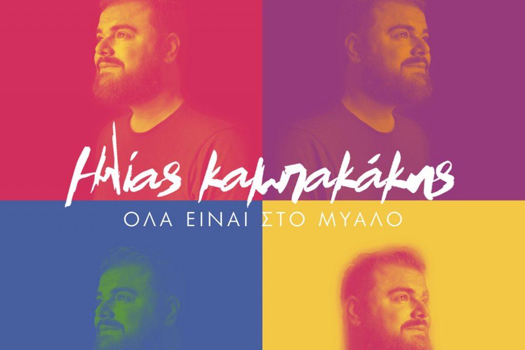 Ηλίας Καμπακάκης - «Όλα Είναι Στο Μυαλό» | Η νέα του επιτυχία δια χειρός Γιώργου Σαμπάνη!