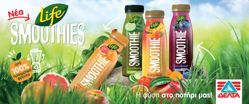 4 υγιεινά γευστικά Smoothies με φρούτα και λαχανικά – Δοκιμάστε τα!